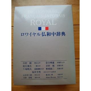 ロワイヤル仏和中辞典(語学/参考書)