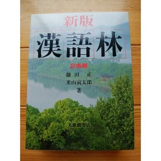 漢語林 2色刷 新版(語学/参考書)