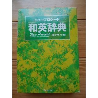 ニュ-プロシ-ド和英辞典 〔新デザイン版〕(語学/参考書)