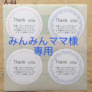 サンキューシール ハンドメイド みんみんママ様専用(カード/レター/ラッピング)