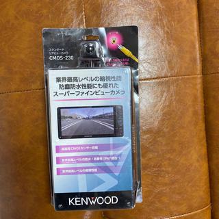 ケンウッド(KENWOOD)のKENWOOD スタンダード リアビューカメラ(車内アクセサリ)