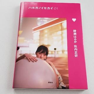 ハルカノイセカイ 01(女性タレント)