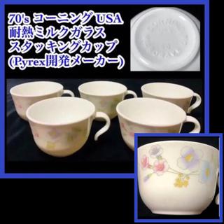 パイレックス(Pyrex)のコーニング USA '70th 耐熱ミルクガラス スタッキングカップset (食器)