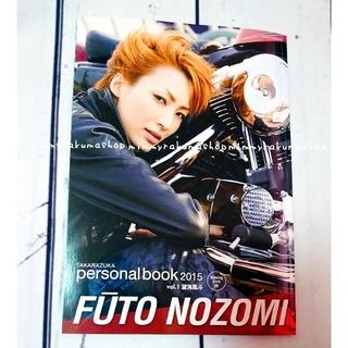 宝塚 望海風斗 パーソナルブック personal book(アート/エンタメ)