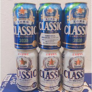 サッポロ(サッポロ)のサッポロクラシック飲み比べセット(ビール)
