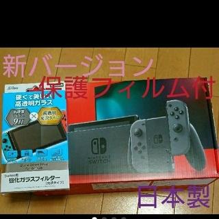 ニンテンドースイッチ(Nintendo Switch)のNintendo Switch 新型 本体 グレー & 強化フィルム光沢 保証無(家庭用ゲーム機本体)