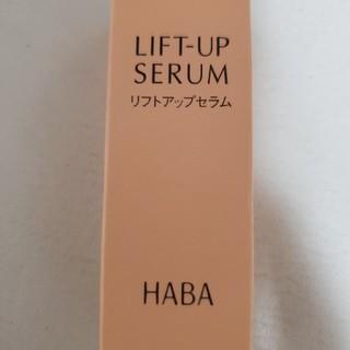 ハーバー(HABA)のまーちゃん様専用♡HABA リフトアップセラム(美容液)