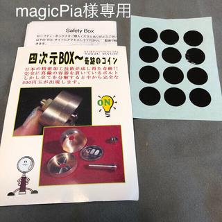magicPia様専用【良品中古】四次元BOX〜奇跡のコイン+shakeのセット(その他)