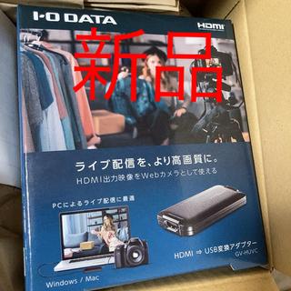 アイオーデータ(IODATA)の新品 IO DATA GV-HUVC HDMI→USB変換アダプター(PC周辺機器)