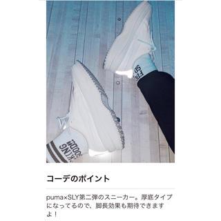 スライ(SLY)のSLY.PUMAコラボスニーカー*リフレクト素材*限定品*nike*adidas(スニーカー)