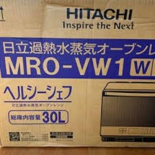 日立 - ヘルシーシェフ MR0―VW1