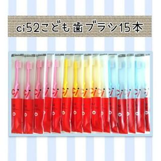 こども歯ブラシ15本(歯ブラシ/歯みがき用品)