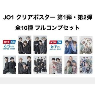 JO1 クリアポスター 第1弾第2弾 セット(アイドルグッズ)