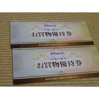 ヤマダ電機株主優待券2冊5,000円分(ショッピング)