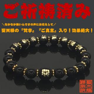 【お守りパワーブレス】聖天様ご祈祷済み梵字&ご真言&天然石の力を賜る神秘的な腕輪(ブレスレット/バングル)
