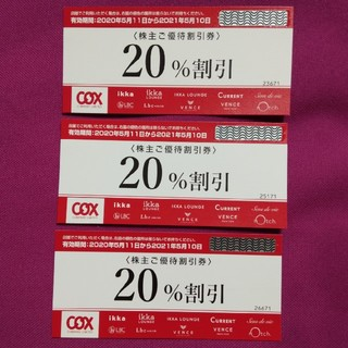 cox 株主優待割引券
