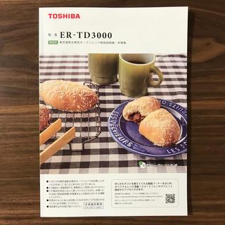 トウシバ(東芝)の家庭用 東芝過熱水蒸気オーブンレンジ取扱説明書・料理集(その他)