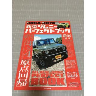 新型ジムニー パーフェクトブック(趣味/スポーツ/実用)