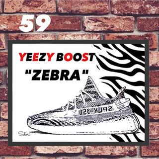 YEEZY BOOST 350 V2 ZEBRA コミックシューズポスター 1枚(スニーカー)