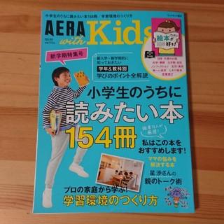 アサヒシンブンシュッパン(朝日新聞出版)のAERA with Kids (アエラ ウィズ キッズ) 2020年 04月号(結婚/出産/子育て)
