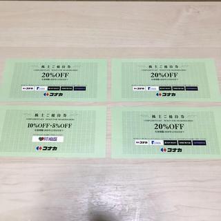 コナカ  株主優待券(ショッピング)