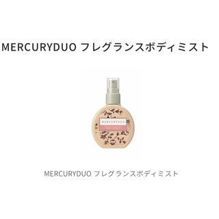 マーキュリーデュオ(MERCURYDUO)のフレグランスボディミスト センシュアルエレガンスの香り(香水(女性用))