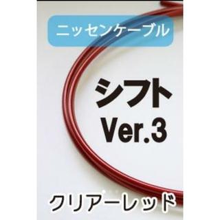 ニッセン(ニッセン)のニッセンケーブル ステンレスアウター・シフト用Ver.3(クリアーレッド)(パーツ)
