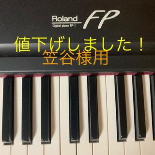 ローランド(Roland)のRoland FP-1(電子ピアノ)
