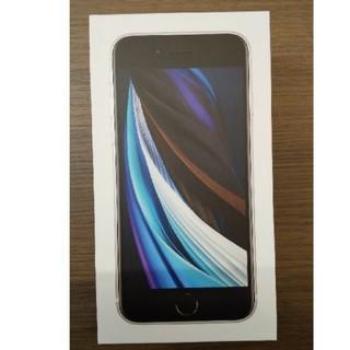 アイフォーン(iPhone)の【新品】iPhone SE2/64GB/ホワイト(スマートフォン本体)