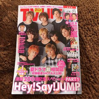 ヘイセイジャンプ(Hey! Say! JUMP)のTV LIFE 関西版 2016 No.14(7/1号) 6/18→7/1(音楽/芸能)
