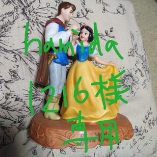ディズニー(Disney)のhamida1216様専用 白雪姫 陶器フィギュア オルゴール付 5000円(オルゴール)