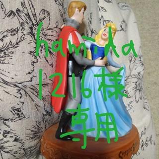 ディズニー(Disney)のhamida1216様専用 眠りの森の美女 陶器オルゴール付 送料込み5000円(オルゴール)