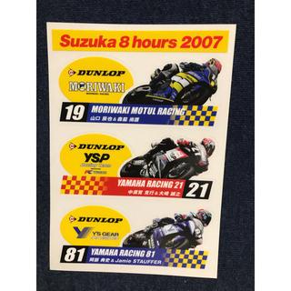 2007鈴鹿8耐ステッカー(モータースポーツ)