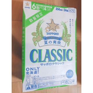 サッポロ(サッポロ)の季節限定サッポロクラシック夏の爽快24缶セット(ビール)