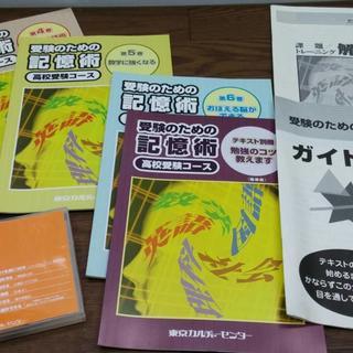 R12534 東京カルチャーセンター受験のための記憶術テキスト 第4~6巻.他(語学/参考書)