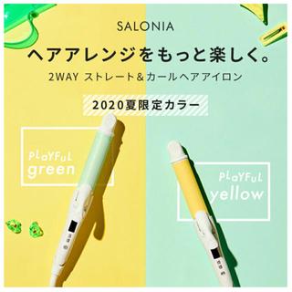 SALONIA ヘアアイロン ストレート&カーリング 32mm(ヘアアイロン)