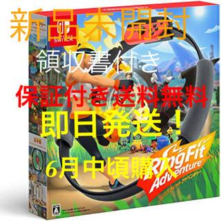 ニンテンドースイッチ(Nintendo Switch)のリングフィットアドベンチャー パッケージ版 Nintendo Switch (家庭用ゲームソフト)