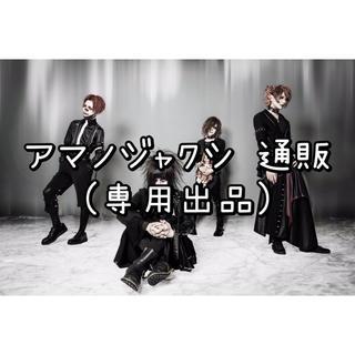 [200609-02様専用出品]アマノジャクシ 通販(ミュージシャン)