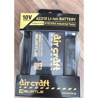 バートル(BURTLE)のバートル 10v バッテリー 充電器セット 新品(バッテリー/充電器)