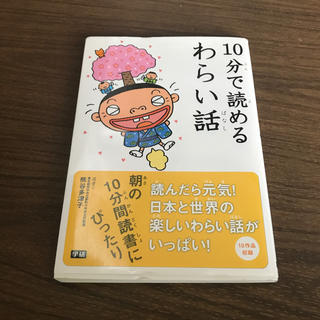ガッケン(学研)の本 10分で読める わらい話(絵本/児童書)