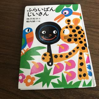 本 ふらいぱんじいさん(絵本/児童書)