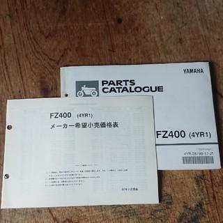 ヤマハ(ヤマハ)のヤマハFZ400パーツリスト希望小売り価格表付き(カタログ/マニュアル)