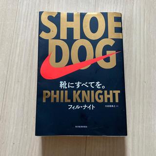 ナイキ(NIKE)のSHOE DOG 靴にすべてを。(ビジネス/経済)