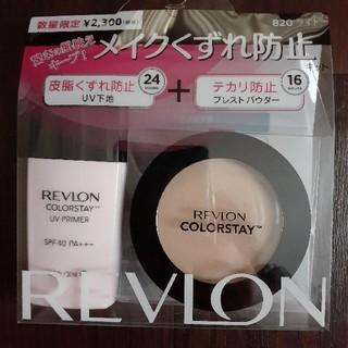 レブロン(REVLON)のレブロン ベースメイクキット明るめの仕上がり(化粧下地)