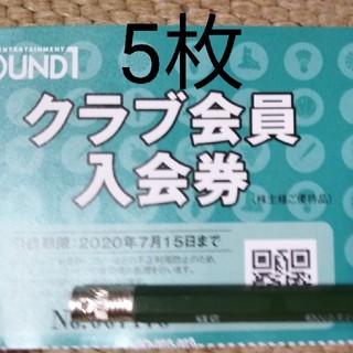 ラウンドワン株主優待クラブ会員入会券(ボウリング場)