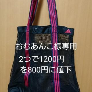 アディダス(adidas)のおむあんこ様 専用  新品 アディダス adidas メッシュトートバック2個(トートバッグ)