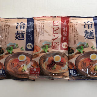 韓国の味 冷麺2袋&ビビン麺1袋(麺類)