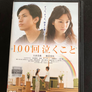 関ジャニ「100回泣くこと」DVD  中古 (アイドルグッズ)