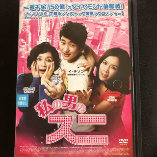 イ・テソン「私の男のスニ」 中古(韓国/アジア映画)