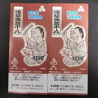 【浅草演芸ホール☆夜の部☆2枚セット価格!】(落語)
